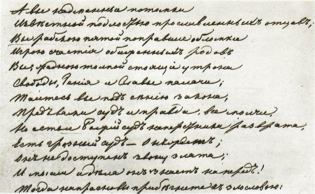 "Handwritten Russian, a transcription of ""Death of the Poet""."