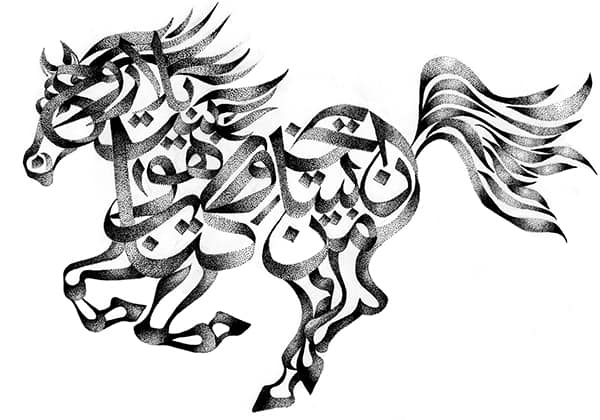 """Persian """"zoomorphic"""" calligraphy, with lettering in the shape of animals (in this case, a horse)."""