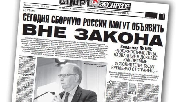Russian newspaper in Cyrillic script, to show how the lettering is formed.