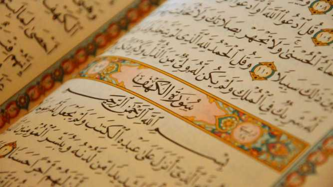 The Qur'an, typically the most elegant presentation of Arabic script, while preserving legibility.