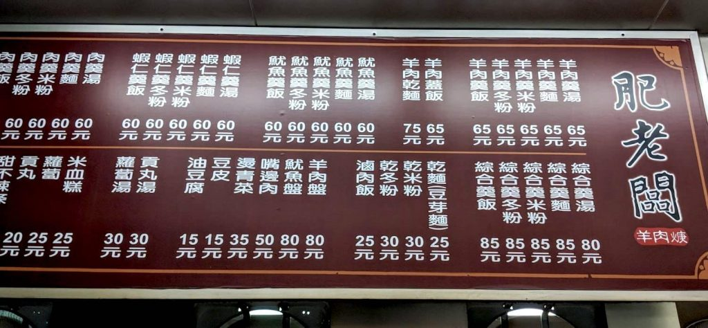 The menu of a typical chinese hole in the wall restaurant.