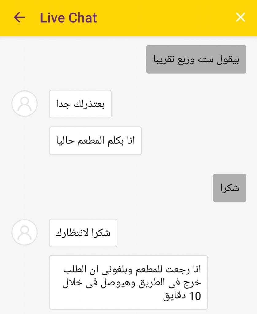 Egyptian Arabic text message conversation
