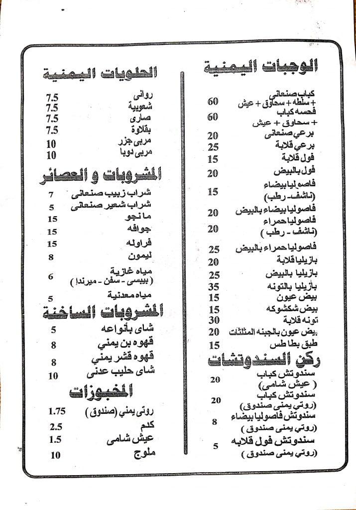 Read Egyptian Arabic Menus - Full Text Menu