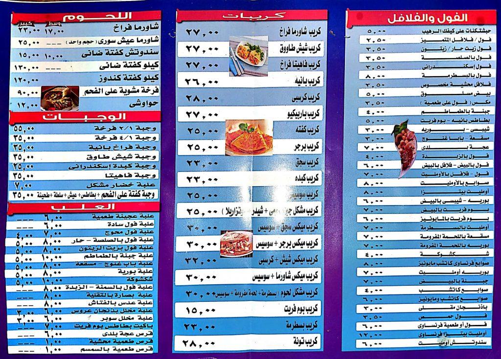 Read Egyptian Arabic Menus - Fancy Crepe Place