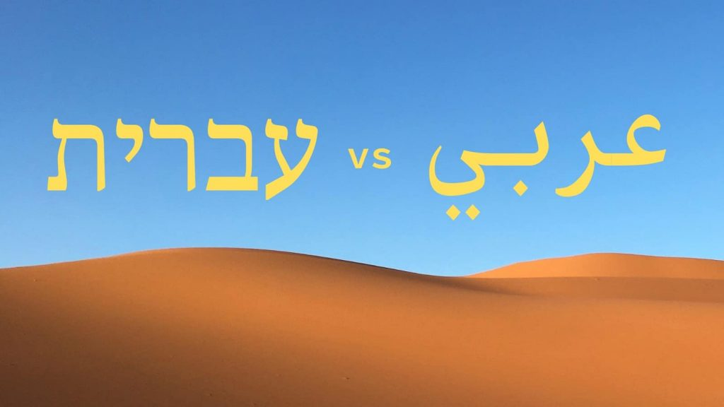 Hebrew and Arabic similarities and differences, over a desert background