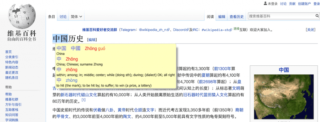 Zhongwen pop-up Chinese Dictionary chrome extension - critical for learning to read websites.