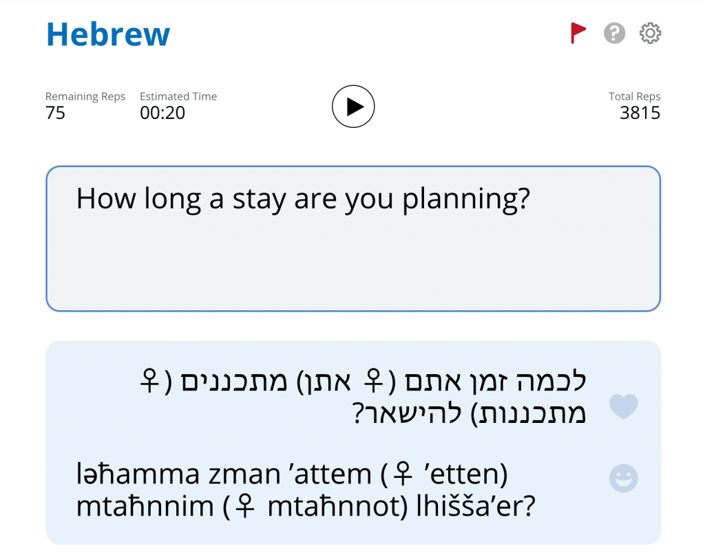 Glossika Hebrew - awesome Hebrew learning resource