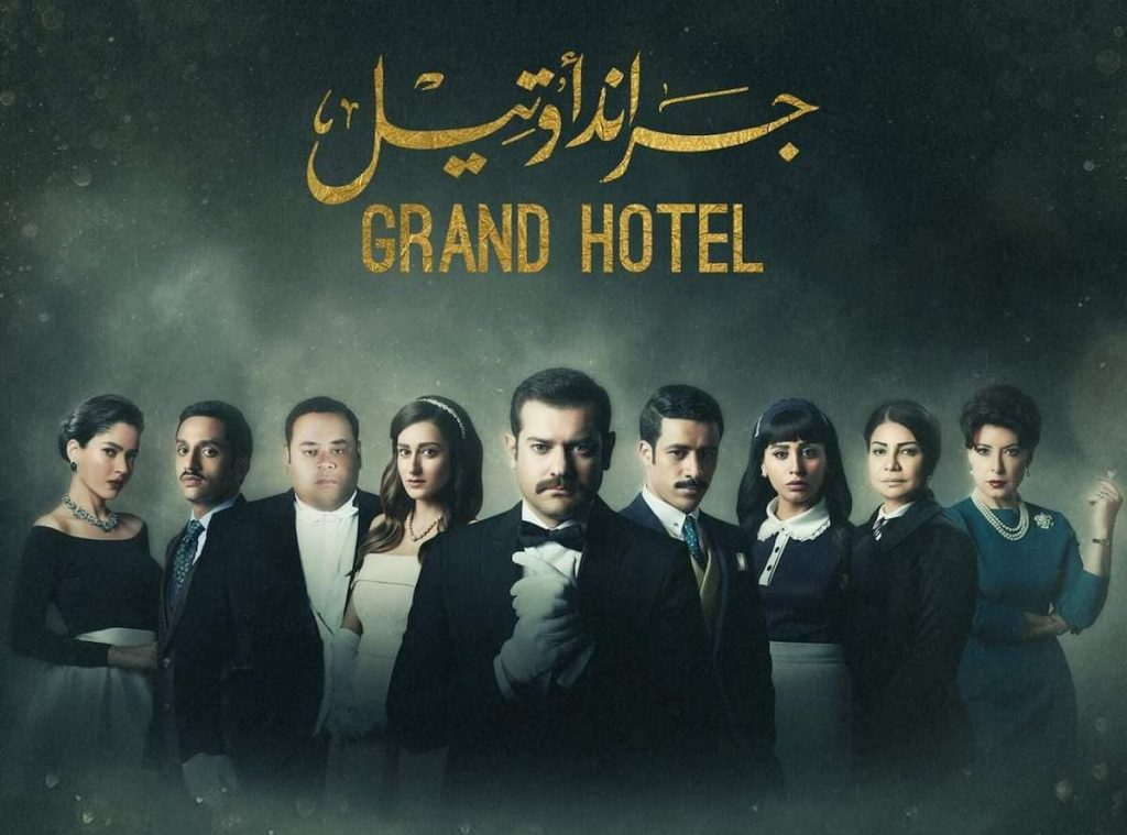 """Watching TV is one of our favourite fun ways to learn words in another language. Something we look forward to doing! """"The Grand Hotel"""" was our favourite miniseries in Egypt."""