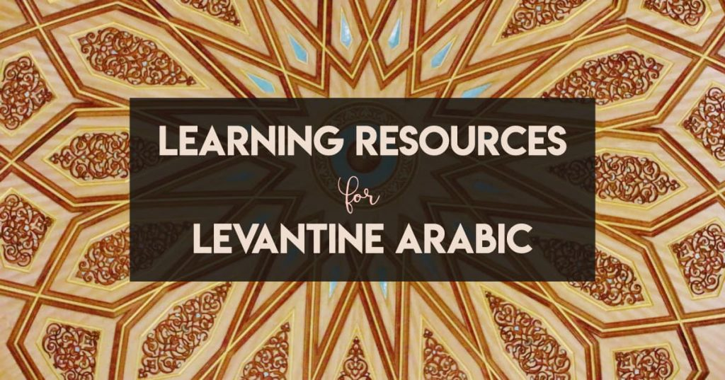 The best resources for learning Levantine Arabic, including books, apps, flashcards, and websites.