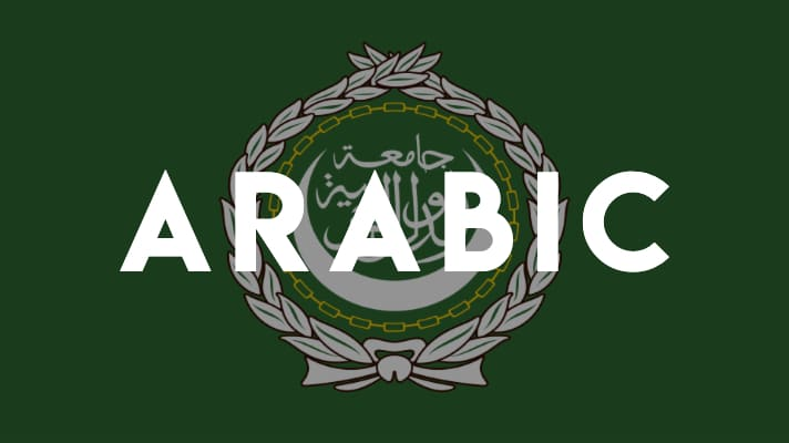 Arabic Language Learning Resources