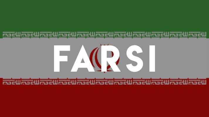 Farsi Language Learning Resources
