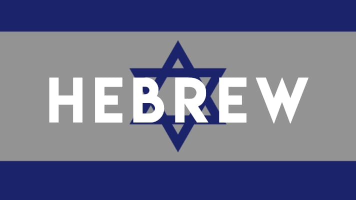 Hebrew Language Learning Resources