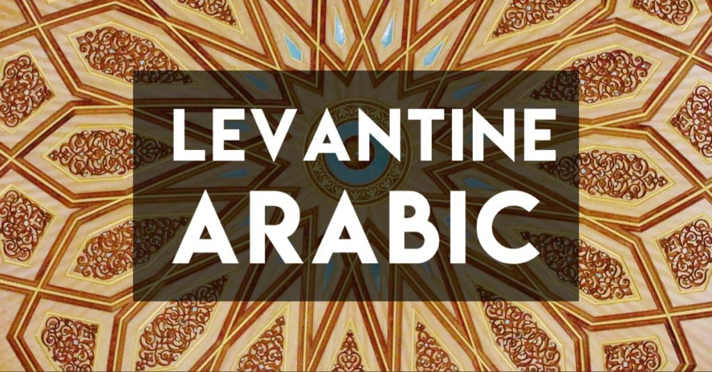 Levantine Arabic Learning Resources