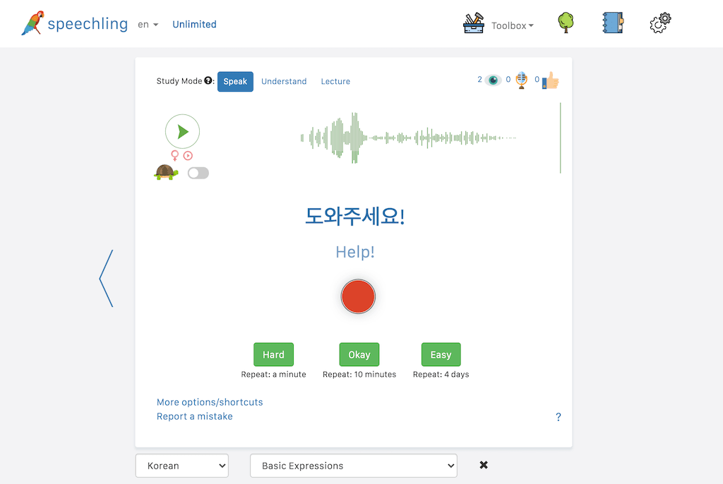 """Help me"" in Korean Speechling korean vocabulary builder screenshot"