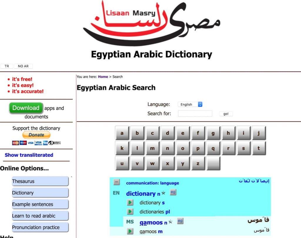 Best Egyptian Arabic Dictionary — Lisaan Masry