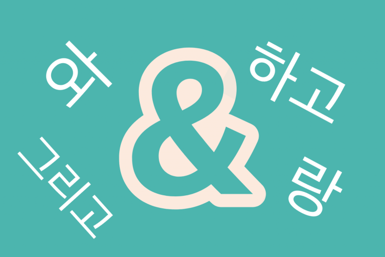 Four Ways to Say And in Korean — Formal, Casual, and the Rest